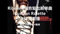 【猴姆制作】超人气小美女Rihanna强势复出新单曲Russian Rolette全球大首播!