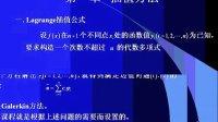 吉大 吉林大学 计算方法 数值分析 视频教程第1讲