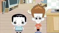 家有儿女动画版01