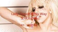 【猴姆独家】时尚雷母教主Lady Gaga新歌No Way全球大首播!