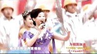 宋祖英-让我们舞起来(心连心·大庆)