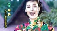 汤灿 雅芬-赠游人(98春节歌舞晚会)