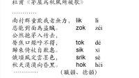 中古漢語語音教程-0 序