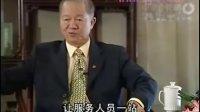 中国式人际关系与管理思维——6