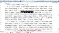 2离网太阳能发电系统相关配置详解