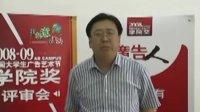 2008-09学院奖评委感言(张翔)