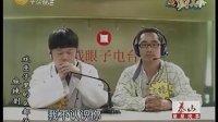 """麻辣剧场-090902-戏匣子里的""""么都治"""""""