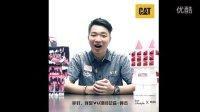CAT评委宣传