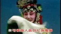 京剧::红娘选段看小姐_孙毓敏