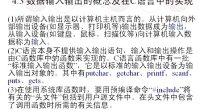C语言程序设计视频教程-徐红波-第29讲