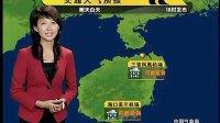 9月28日晚间交通天气预报 凯萨娜全面影响海陆空各条交通线路