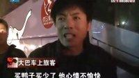 南京夫子庙 嫌旅客购物少 导游爆粗口被打 101018 新闻直通车