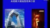 李臻舜:央视新大楼风水案例