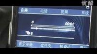 梅赛德斯奔驰C级轿车之蓝牙电话和语音控制系统介绍篇