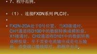 第四讲  FX2N-2DA的应用(28.17)