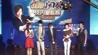 2009闪亮滴眼露校内星歌榜线下半决赛杭州赛区1
