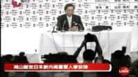 鸠山敲定日本新内阁重要人事安排
