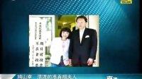 日本准首相夫人鸠山幸称前世认识克鲁斯
