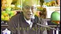 元音老人《禅净密和心中心法》 (1)