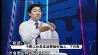 赢家大讲堂 丁兴良:突破工业品营销瓶?#20445;?#20108;)