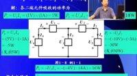 【03】电路分析基础.flv