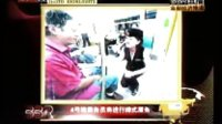 北京 4号线乘务员将进行蹲式服务