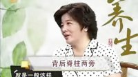 傅杰英:中医养生话六通--鬼道通2