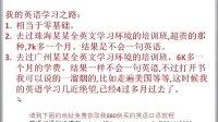 英语口语学习|如何学习英语|英语口语秘诀-01,www.yanglin88.cn