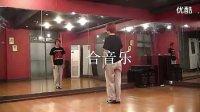 JC教你学跳舞——CryCry(上)