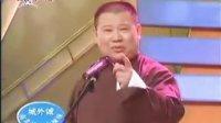 郭德刚相声专场 郭德纲 于谦  北京你好