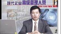MBA现代企业高级管理人员培训教程02C