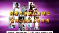 2009江淮同悦-中国汽车模特大赛(湖南赛区)宣传片 40″