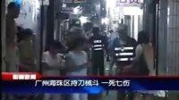 广州海珠区持刀械斗一死七伤
