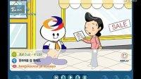 韩语学习视频教程 FLASH版 第四课