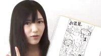 [聯合製作]週刊AKB特典 Vol.6 まゆゆの愛の物語