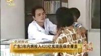 广东3年内将投入420亿实现医保全覆盖
