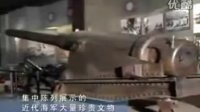 宣传片:《中国甲午战争博物馆》
