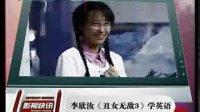 李欣汝在《丑女无敌》第三部中苦学英语