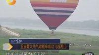 亚洲最大热气球搭载汽车成功飞越湘江