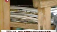 台湾停课标准不明 部分中小学错误停课