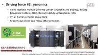 S03C01E03 北京大学生物信息学第1周之3 Bioinformatics in china