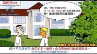 英语语法视频教程 2 BE动词