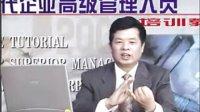 MBA现代企业高级管理人员培训教程02B