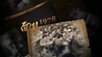 激荡三十年 1978-2008 30集财经纪录片 第01集