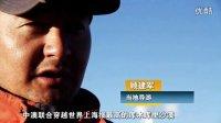"""《""""中澳沙漠大穿越""""传祺GS5挑战世界沙漠之巅》预告片"""