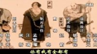 星光一闪0091央视版水浒传片尾曲(好汉歌) 高清