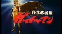 1972 神勇飛鷹俠 第1集c