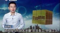 """菲律宾抓扣至少138名涉嫌""""非法务工""""中国工人 131005 午间新闻"""