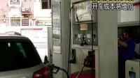 加油站油品升级 开车成本将增加 131005 午间新闻