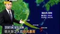"""强台风""""菲特""""将登陆浙闽沿海 扰乱返程路 131005 午间新闻"""